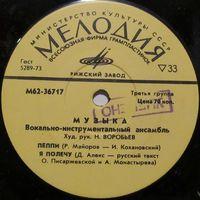 "ВИА ""Музыка"" (Пеппи) (7"")"