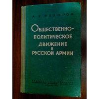 Общественно-политическое движение в русской армии 40-70 гг. XIX века