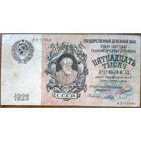 СССР, 15000 рублей 1923 год, Р182