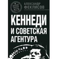 Феклисов. Кеннеди и советская агентура