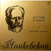 LP Чайковский - Детский альбом, 24 легкие пьесы для ф-но, соч. 39 (Я. Флиер)