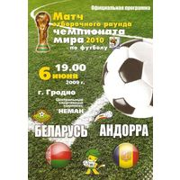 2009 Беларусь - Андорра