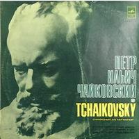 П. И. ЧАЙКОВСКИЙ, СИМФОНИЯ #5 МИ МИНОР, LP 1979