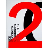 Век русского книжного искусства. Альбом на французском, английском, немецком и русском языках