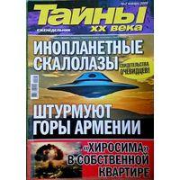 "Журнал ""Тайны ХХ века"", No2, 2009 год"
