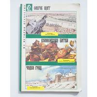 Комиксы из Истории Отечества