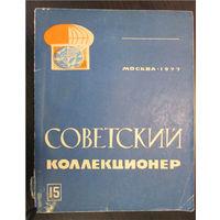 Советский Коллекционер #15