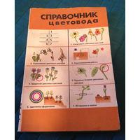 Справочник цветовода 1984