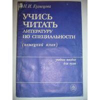 Кузнецова Учись читать литературу по специальности немецкий язык для математических факультетов