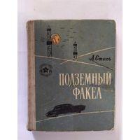 Подземный факел// Серия: Библиотека солдата и матроса\0