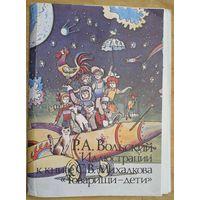 """Вольский Р. 5 открыток из комплекта С.Михалков """"Товарищи-дети"""" + обложка. 1986 г. Чистые"""