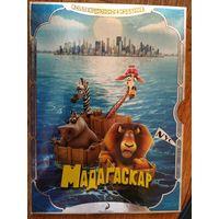 DVD Мадагаскар