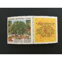 Дерево дружбы. СССР,1970, марка с купоном