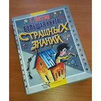 Большая книга страшных знаний - подарок на Новый год