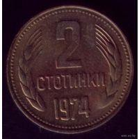 2 стотинки 1974 год Болгария