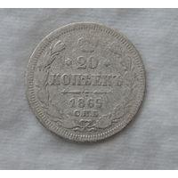 20 копеек 1869 год