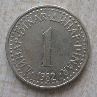 Югославия 1 динар 1982 год