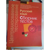 РИКЗ ЦТ (материалы 2012 г.) Русский язык. Сборник тестов