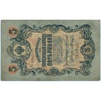 Россия 5 руб.1909 г. Коншин-Шагин