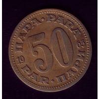 50 пара 1965 год Югославия
