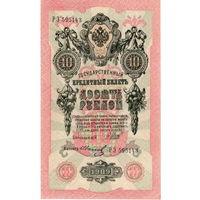 Россия, 10 рублей обр. 1909 г. (Советы), Шипов - Иванов, XF