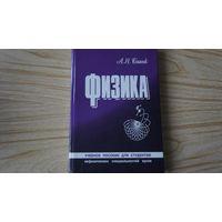 Книга. Физика. Учебник для студентов. Бланк А.