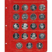 Дополнительный лист для Новодельных монет 1988 г