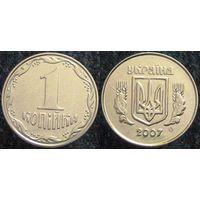 W: Украина 1 копейка 2007 (638)