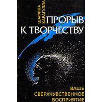 Книга Прорыв к творчеству. Шафика Карагулла. Экстрасенсорика. Парапсихология.