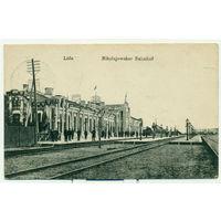 Черно белая открытка Николаевский вокзал в Лиде ЖД вокзал Lida Nikolajewsker Bahnhof (прошедшая почту)