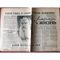 Литературная газета, 1953. Толстой - тематический номер