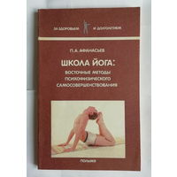 Школа йога: восточные методы психофизического самосовершенствования. П. Афанасьев