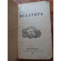 Псалтырь 1897 г Синодальная типография С.Петербург 19 век
