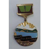 """Знак """"254 ИАП 1941-1945"""" СССР. Латунь."""