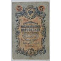 5 рублей 1909 года. КА 879929