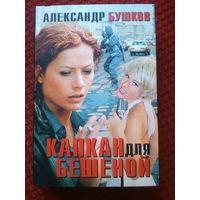 Бушков А. Капкан для Бешеной: Роман