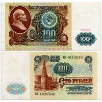 СССР. 100 рублей (образца 1991 года, P242) [серия ЗН]