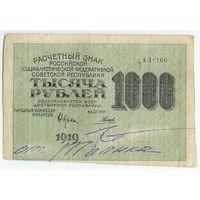 РСФСР, 1000 рублей 1919 год.