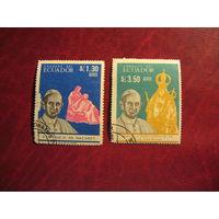 Марка Папа Римский Павел VI 1966 год Эквадор