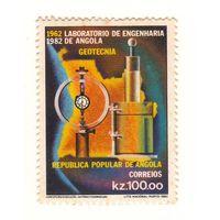 Ангола. 20 лет инженерной лаборатории. 1 марка. Чистая.