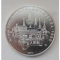 СССР 10 рублей 1977 XXII летние Олимпийские Игры Москва 1980 - Московский кремль