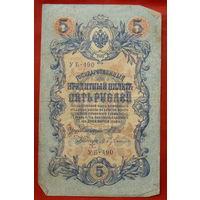 5 рублей 1909 года. УБ - 490.