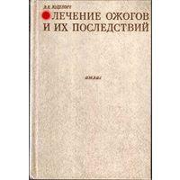 Лечение ожогов и их последствий (атлас) /В.В.Юденич.-Москва, 1980.- 192 с.