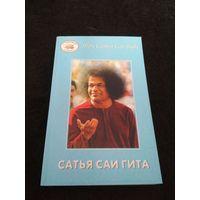Сатья Саи Гита. Путь к самореализации и освобождению в наш век