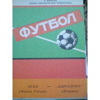 21.10.1992--ЦСКА Москва--Барселона Испания-кубок чемпионов
