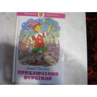 """А.Толстой""""Золотой Ключик""""Повесть-сказка.Худ.А.Алир."""