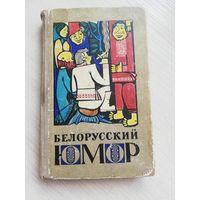 Белорусский юмор 1969 год