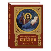 Иллюстрированная Библия для детей.. РАСПРОДАЖА