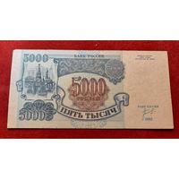 Боны - ДЕНЬГИ ++ СССР ++ 5000 рублей 1992г.