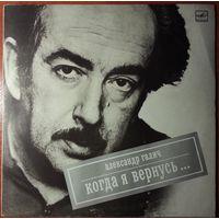LP Александр Галич - Когда я вернусь (1989) МОНО